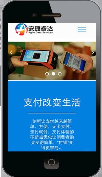 手机端网站建设.png