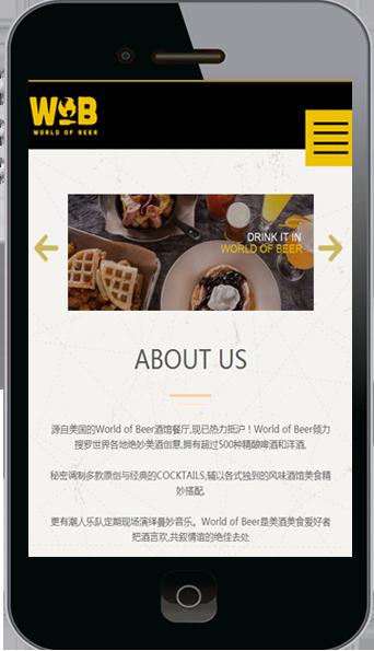 食品手机网站建设.png