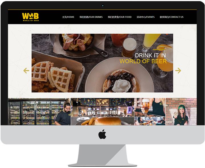 食品网站建设.png