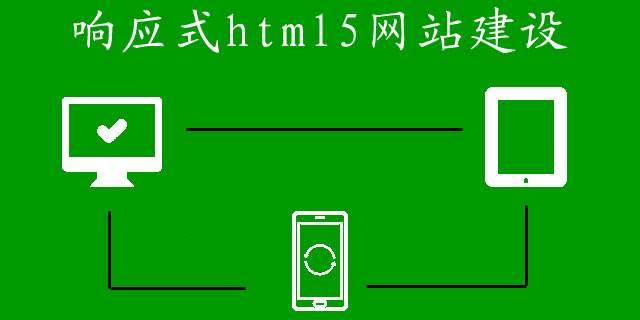 html5网站建设.jpg
