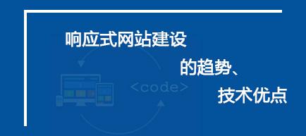 响应式网站建设.jpg