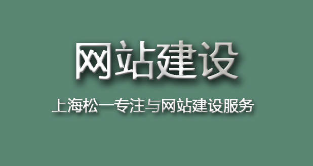 崇明网站建设.jpg