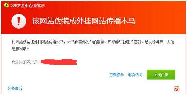 网站被攻击.png