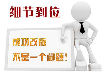 企业网站改版.jpg