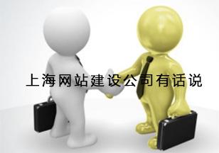 上海网站建设公司有话说.jpg