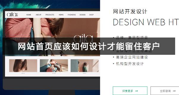 网站首页如何设计.jpg